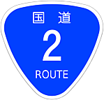 455pxjapanese_national_route_sign_0