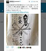Inosenaoki1