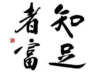 知る 富む は 足る を 者 未来への名言125「足るを知る者は富む。」(老子)②|タイムシフト研究所(フューチャー・レディネス・ラーニング)|note