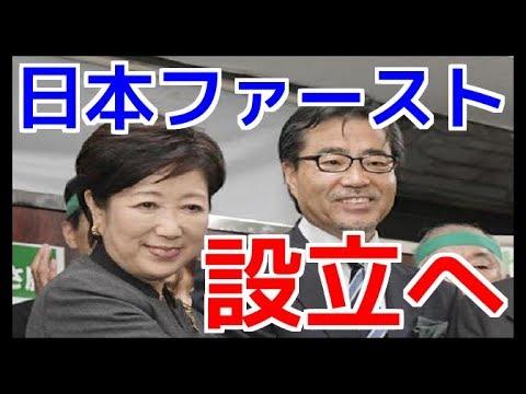日本ファーストの会