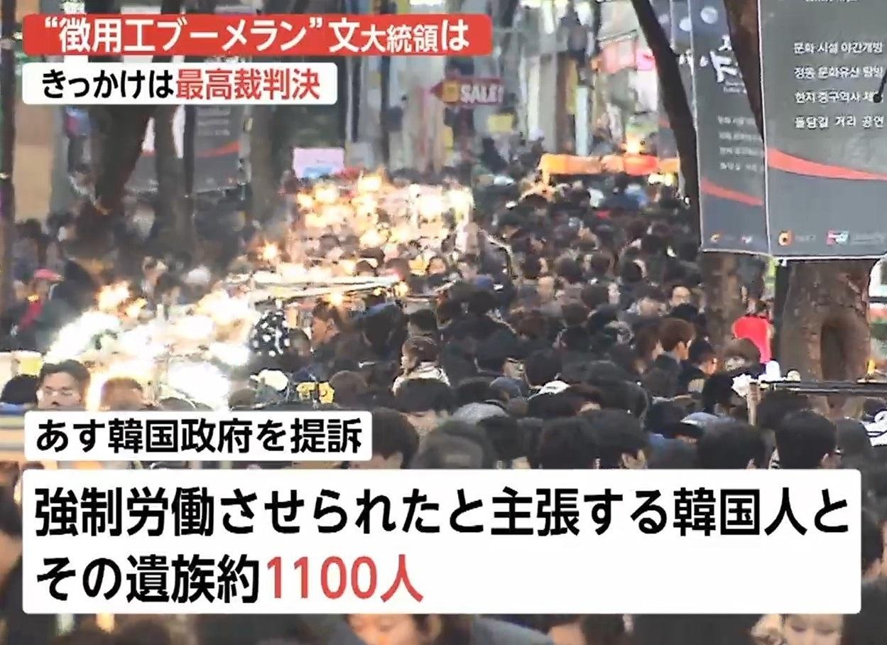 徴用工問題で韓国政府を相手取り訴訟: 石見銀蔵