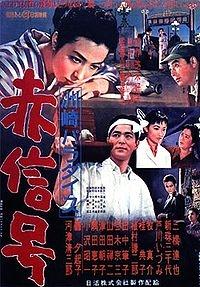 200pxsuzaki_paradise_akashingo_poster