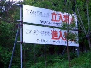 Ibarakicountory