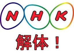 Nhk_kaitai_20130607up